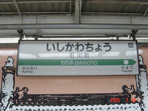 ishikawacho