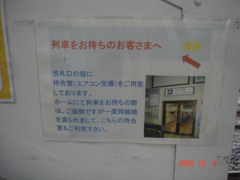 takahagi_watingroom