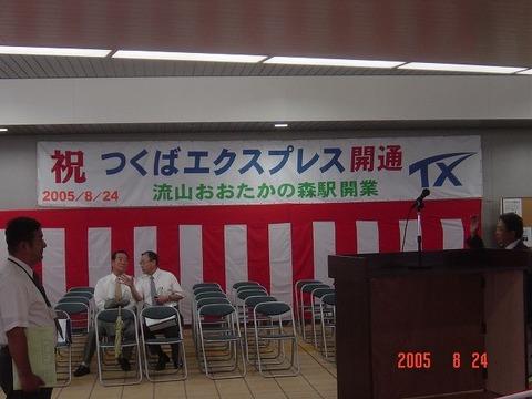 nagareyamaotakanomori_ivent
