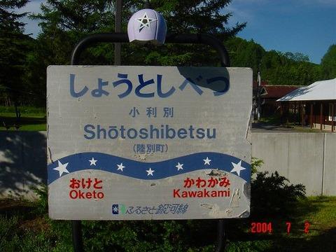 shotoshibetsu