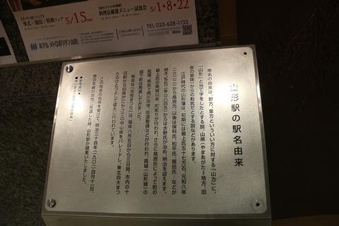 yamagata_yurai
