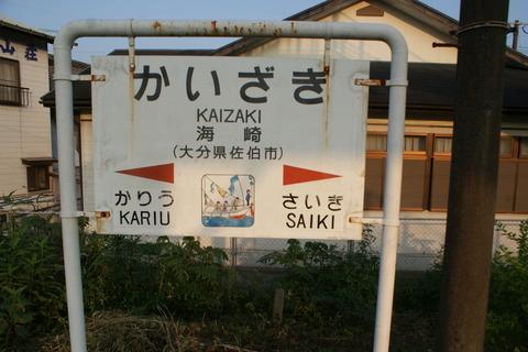kaizaki