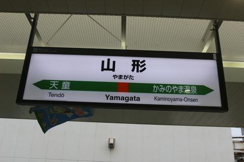 yamagata_shinkan