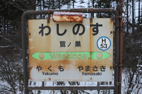 washinosu