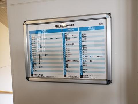 miyauchi_timetable
