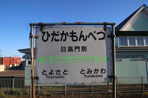 hidakamombetsu