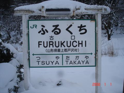 furukuchi