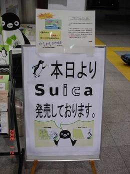 niitsu_suica_info