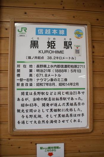 kurohime_info