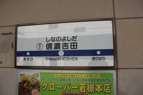 shinanoyoshida