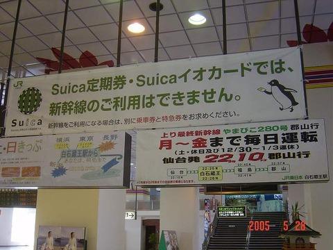 shiraishizao_Suica