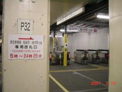 yokohama_sotetsu_exit1