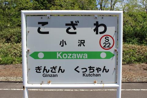 kozawa