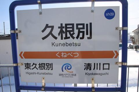 kunebetsu