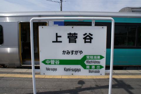 kamisugaya