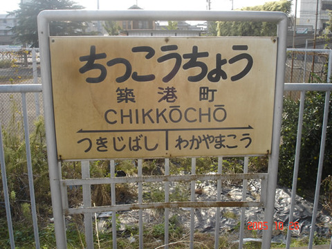chikkocho