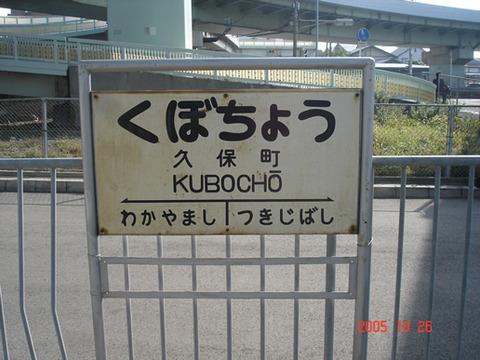 kubocho
