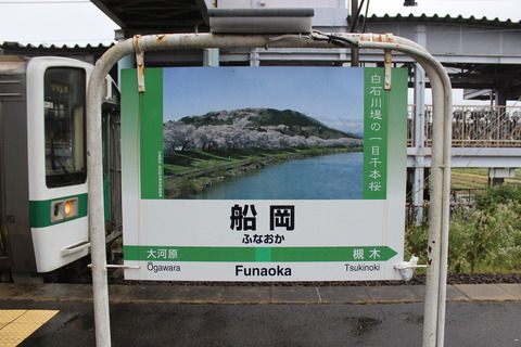 funaoka