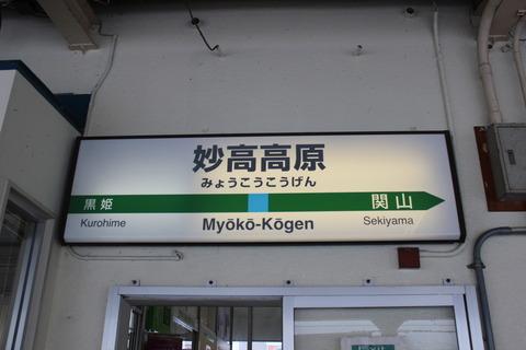myokokogen
