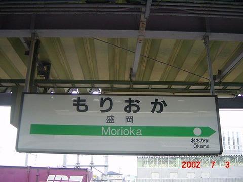 morioka_tazawako