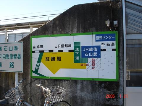 echigoishiyama_konaimap