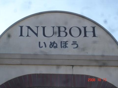 inubo