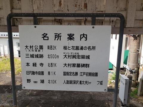 omura_meisho.jpg