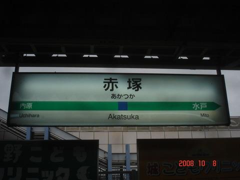 akatsuka