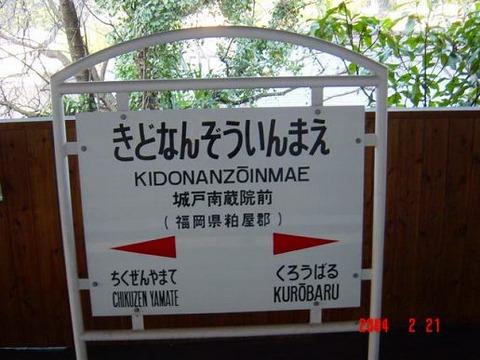 kidonanzoinmae