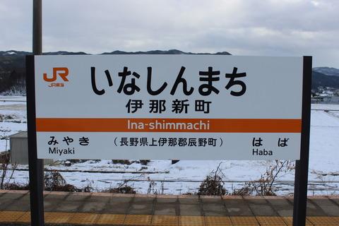 inashimmachi