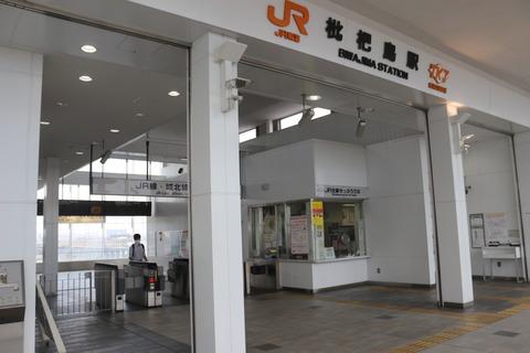 biwajima_kaisatsu