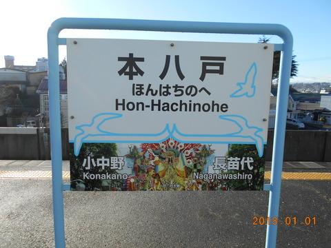 honhachinohe