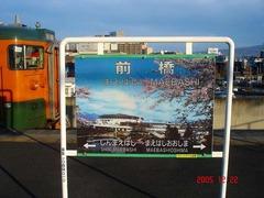 maebashi_kanban_home2side