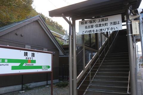 obasute_homen