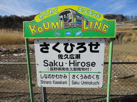 sakuhirose