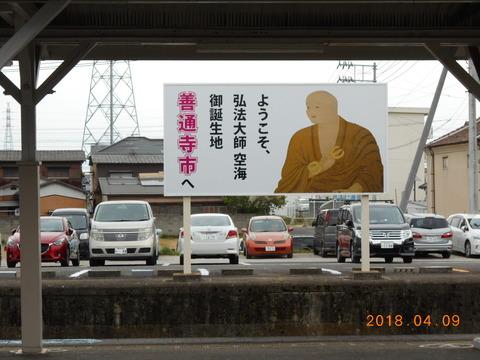 zentsuji_kanban