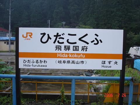 hidakokufu