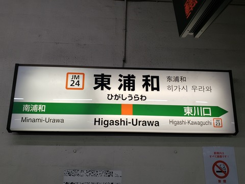 higashiurawa