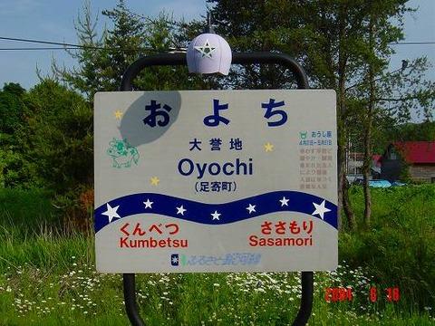 oyochi