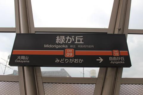 midorigaoka