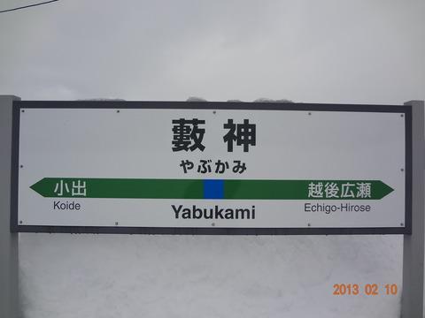 yabukami