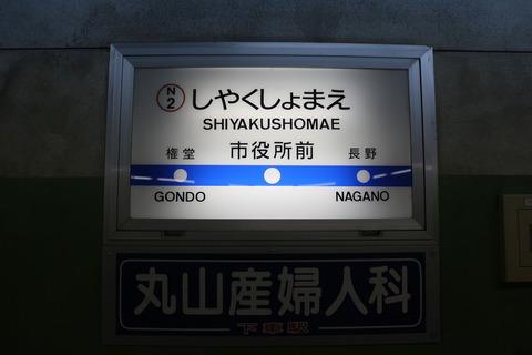 shiyakushomae