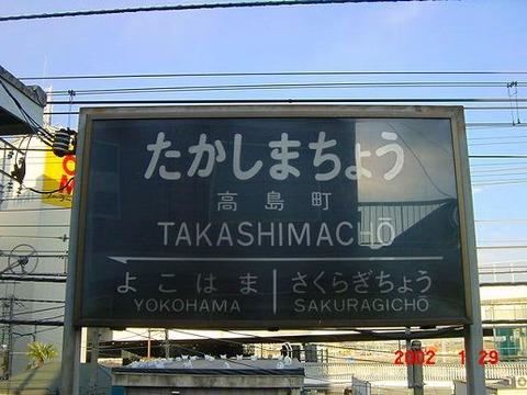 takashimacho