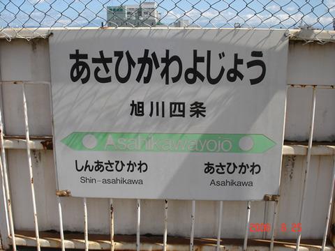 asahikawayojo