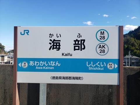 kaifu_M28
