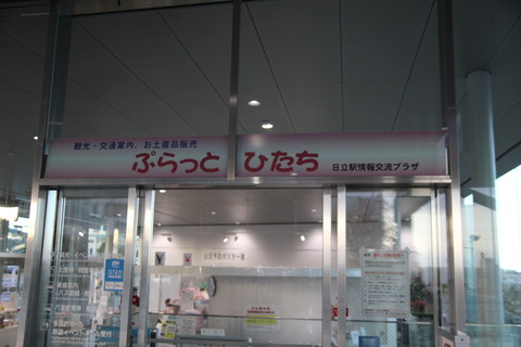 hitachi_puratto