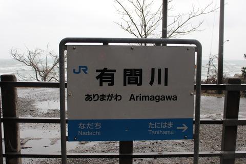arimagawa