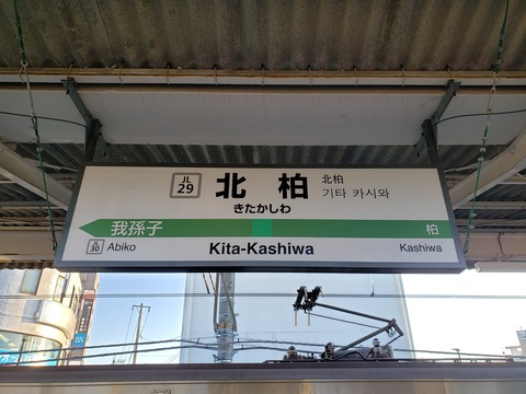 kitakashiwa