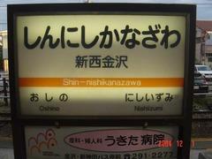 nishikanazawa_shinnishikanazawa