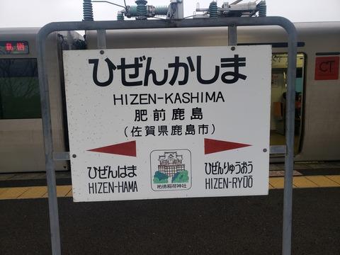 hizenkashima